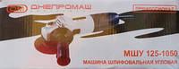 Болгарка Днепромаш МШУ-125-1050
