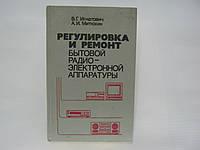 Игнатович В.Г., Митюхин А.И. Регулировка и ремонт бытовой радиоэлектронной аппаратуры.