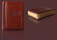 Библия малая с золотым обрезом