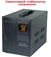 Стабилизатор напряжения Luxeon EDR-2000 (1400Вт),  симисторный