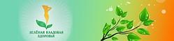 Зелёная Кладовая Здоровья