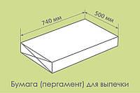 Силиконизированная бумага для выпечки, 740х500 (500 листов)