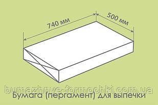 Силиконизированная бумага для выпечки, 740х500