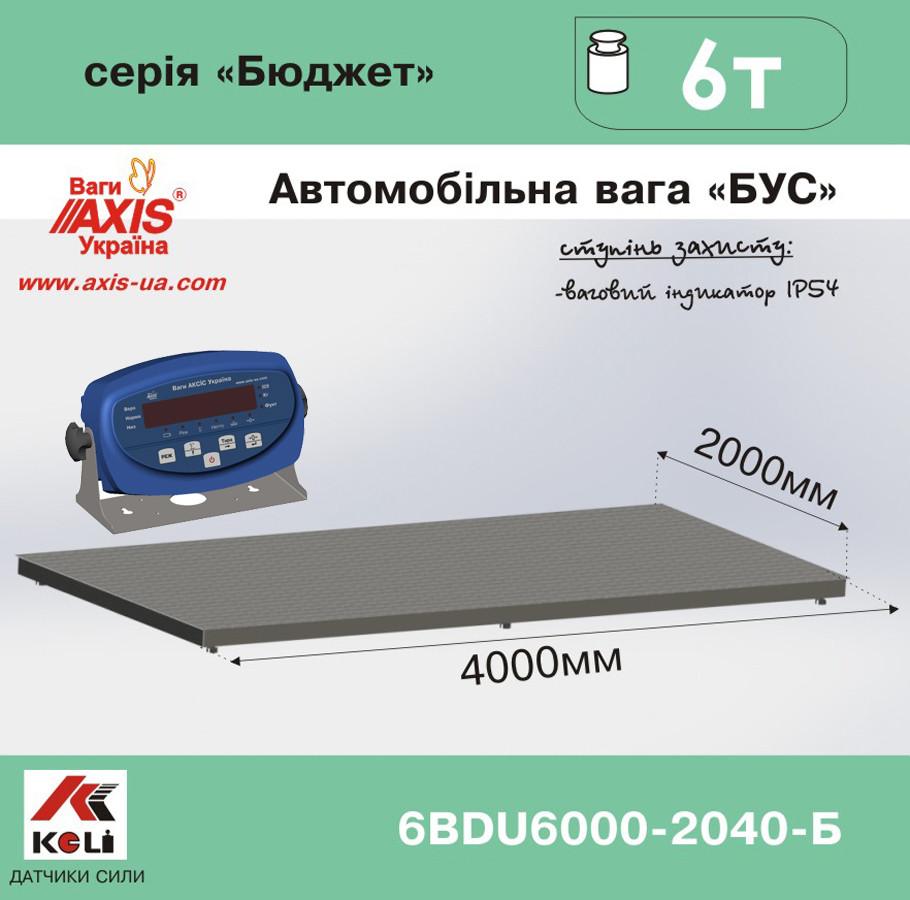 Автомобильные весы до 6 тонн Бус –  Axis 6BDU6000 2040 Б