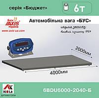 """Весы автомобильные Axis """"Бус"""" 6BDU6000-2040-Б"""