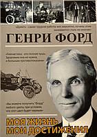 Генри Форд Моя жизнь мои достижения
