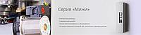 Электрический котел Мини 3кВт/220W