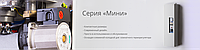 Электрический котел Мини  15кВт/380W