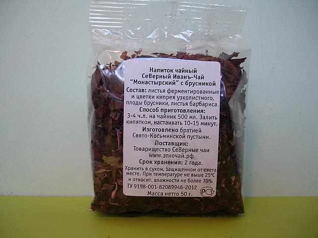 Иван-чай Монастырский с плодами брусники, 50г.