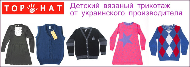TopHat – молодая украинская марка вязаной одежды для детей.