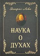 Наука о Духах. Элифас Леви