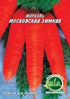 Морковь Московская зимняя (вес 20 г.)  (в упаковке 10 шт)