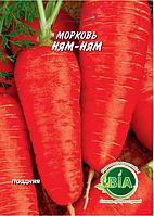 Морковь Ням-ням (вес 20 г.)  (в упаковке 10 шт)