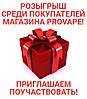 Розыгрыш среди покупателей магазина ProVape!