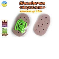 Деревянные игрушки шнуровка для самых маленьких Картофель