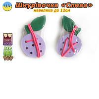 Деревянные игрушки шнуровка для самых маленьких Слива