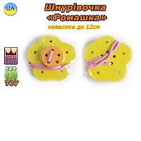 Деревянные игрушки шнуровка для самых маленьких Ромашка