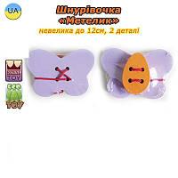 Деревянные игрушки шнуровка для самых маленьких Бабочка
