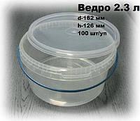 Ведра пластиковые пищевые 2.3л