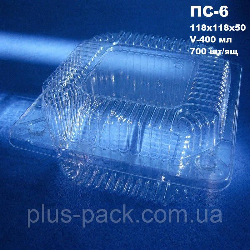 Блистерная Одноразовая Упаковка 118х118х52мм. 400 мл.