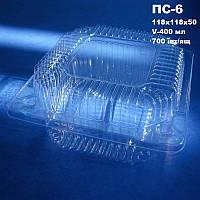 Одноразовая упаковка ПС-6 (400 мл)