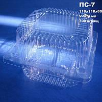 Блистерная одноразовая упаковка ПС-7(560 мл)