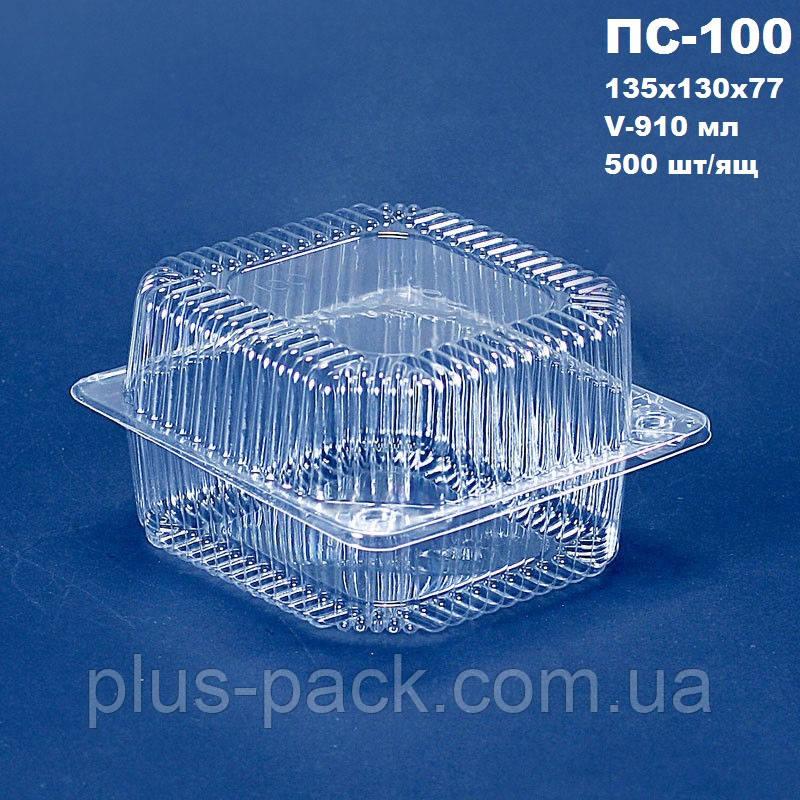 Блистерный одноразовый контейнер ПС-100(910 мл)