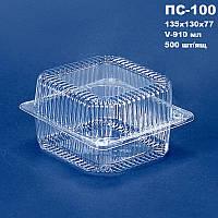 Блистерная одноразовая упаковка ПС-100(910 мл)