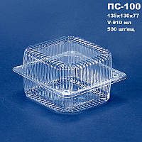 Одноразовый контейнер для пищевых продуктов  135х130х77 мм. 910 мл.