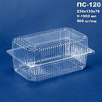 Одноразовая пластиковая упаковка ПС-120 (1550 мл)