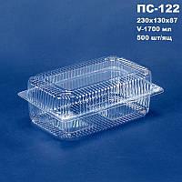 Одноразовый контейнер для пищевых продуктов ПС-122 230х130х87мм 1700 мл