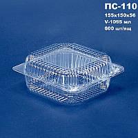 Блистерная одноразовая упаковка ПС-110 (1095 мл)