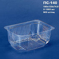 Упаковка пластиковая для пищевых продуктов ПС-140, 180х130х74,5мм, 1000 мл