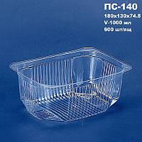 Упаковка пластиковая для салатов, одноразовая 180х130х74.5 мм, 1000 мл