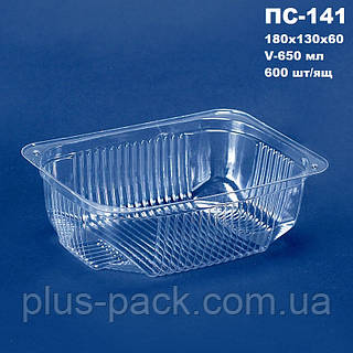 Блистерная одноразовая упаковка для салатов и полуфабрикатов ПС-141 (600 мл)