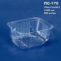 Упаковка пластиковая для салатов Одноразовая ПС-170 + крышка ПС-17, 134х110х58,5мм, 500 мл