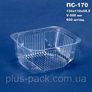 Контейнер для салатов и полуфабрикатов ПС-170 (500 мл)