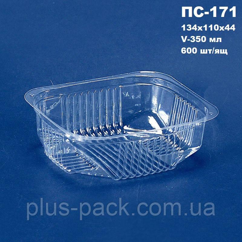 Упаковка для салатов и полуфабрикатов (350 мл), одноразовая