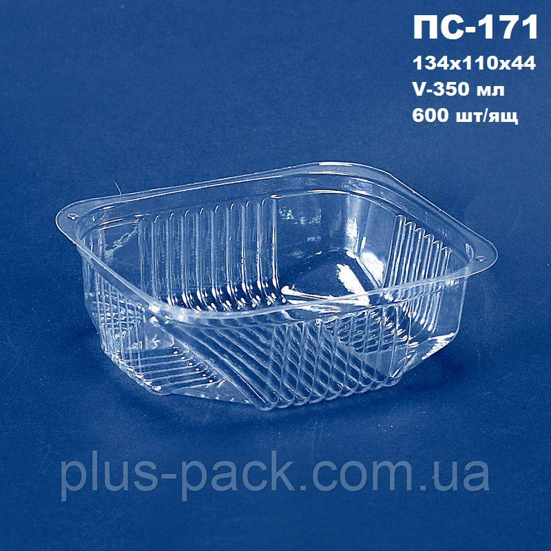 Упаковка пластиковая для пищевых продуктов (350 мл)