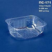 Блистерная одноразовая упаковка для салатов и полуфабрикатов ПС-171 (350 мл)
