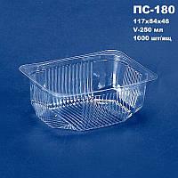 Блистерная одноразовая упаковка для салатов и полуфабрикатов ПС-180 (250 мл)