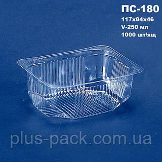 Контейнер для салатов и полуфабрикатов ПС-180 (250 мл), одноразовый