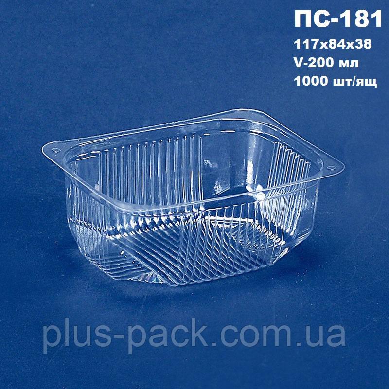 Упаковка пластиковая для салатов одноразовая (200 мл)