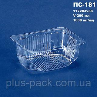 Упаковка для салатов и полуфабрикатов ПС-181 (200 мл), одноразовая