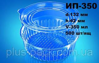 Блистерная одноразовая упаковка для салатов и полуфабрикатов ИП-350 (350 мл)