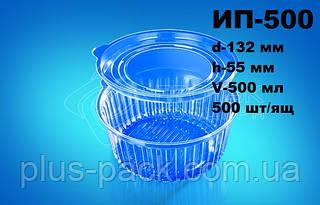 Блистерная одноразовая упаковка для салатов и полуфабрикатов ИП-500 (500 мл)