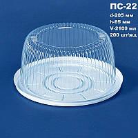 Блистерная упаковка для тортов ПС-22(0,5 кг)