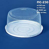 Блистерная одноразовая упаковка для тортов ПС-230(0,8 кг)