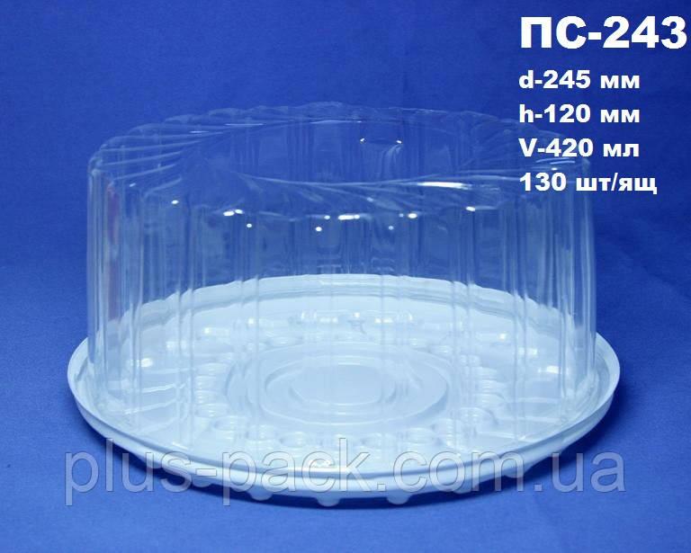 Одноразовая коробка для тортов ПС-243 (1 кг)