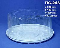 Пластиковая Упаковка для тортов ПС-243 (1 кг)